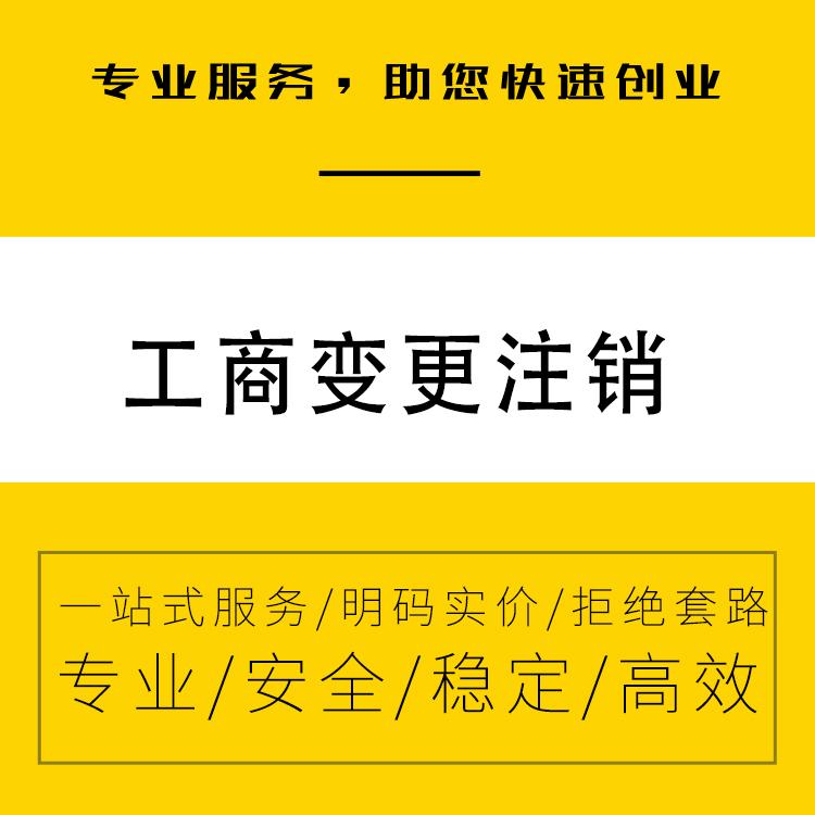 广州注册公司 代办公司注销 代办营业执照 记账报税 工商变更 无地址注册公司 -永瑞集团