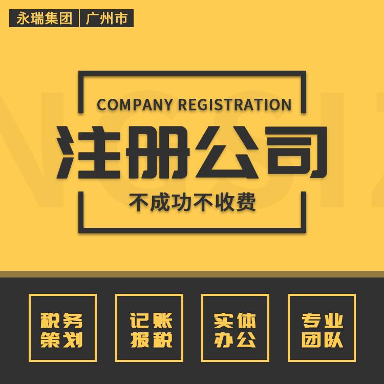 公司注册办理-注册公司-永瑞集团