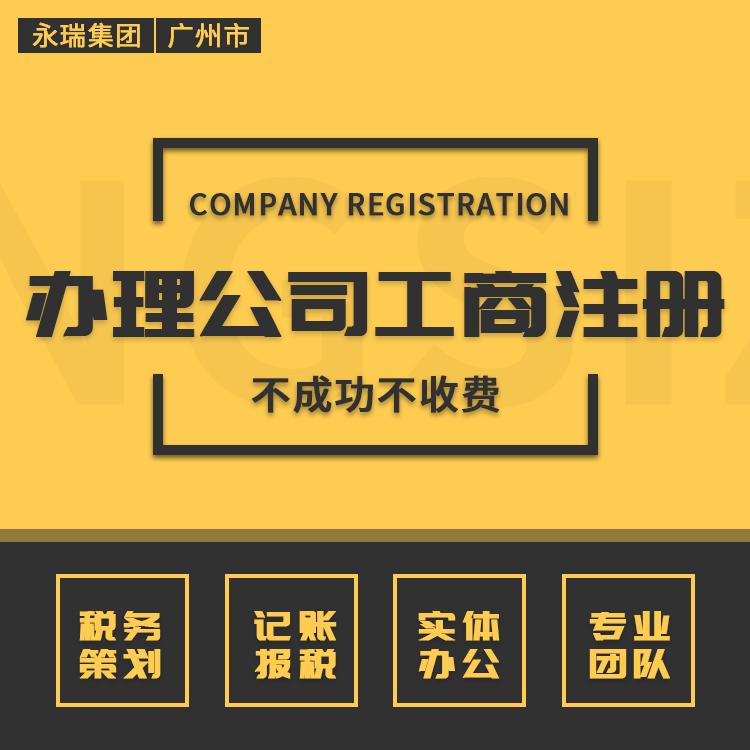 办理广州工商注册 企业店铺注册公司营业执照贸易公司注册-永瑞集团