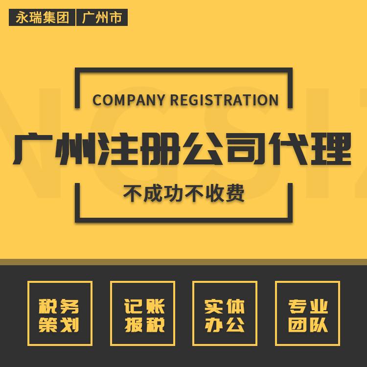 广州注册公司代理,广州公司注册,广州代办注册公司,广州公司注册代办,广州营业执照代理-永瑞集团