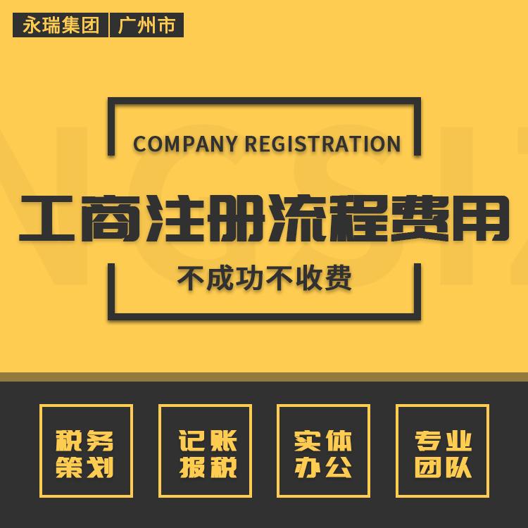 广州公司注册流程及费用-永瑞集团