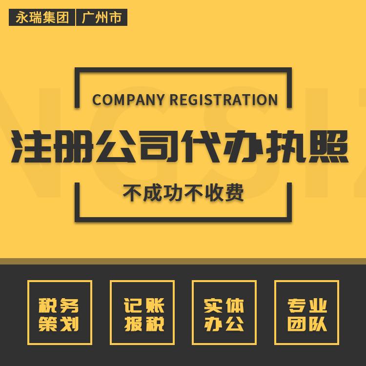 注册公司 代办执照 0元注册 真实有效 地址免费 税务筹划-永瑞集团