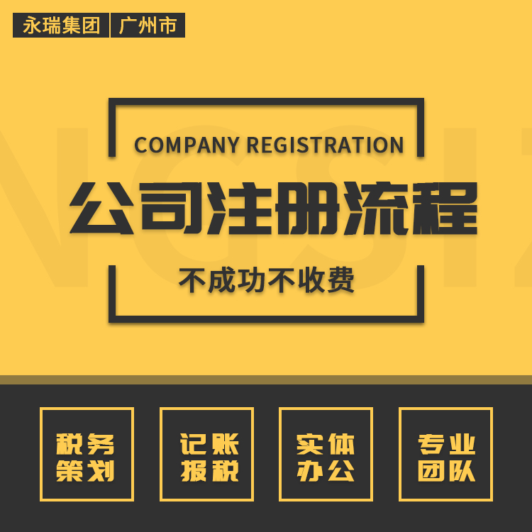 广州注册公司流程 广州公司注册费用 注册广州公司所需材料 -永瑞集团