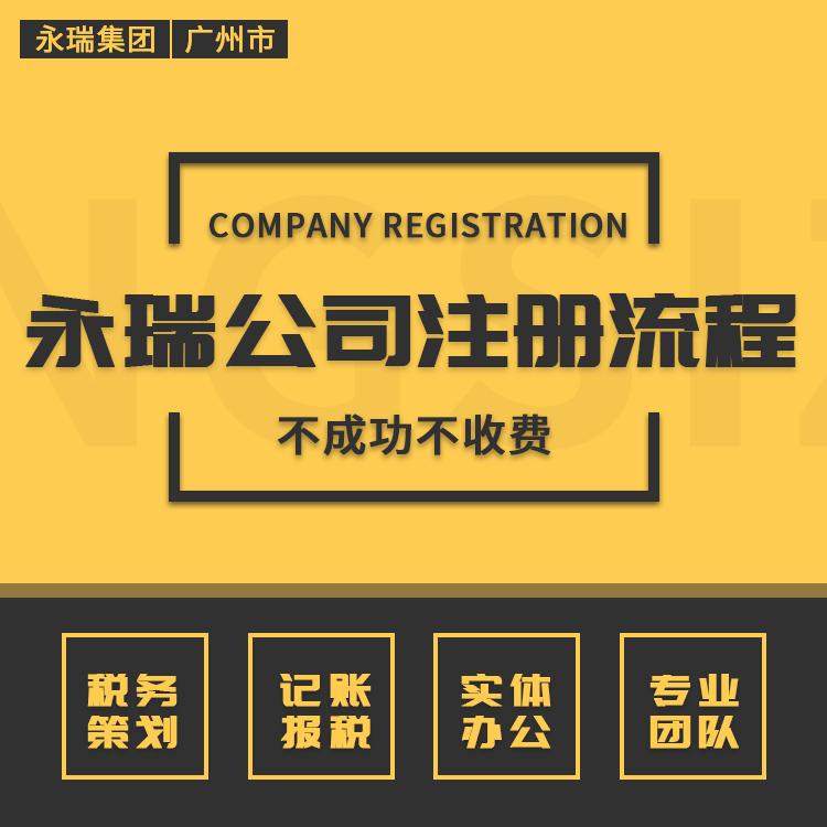永瑞代办公司 公司注册 3天加急拿证 会计服务就找广州永瑞-永瑞集团