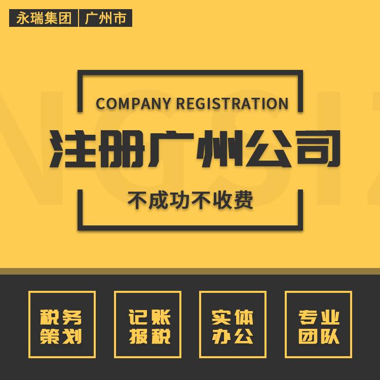 广州注册公司 注册营业执照 诚信专业-永瑞集团