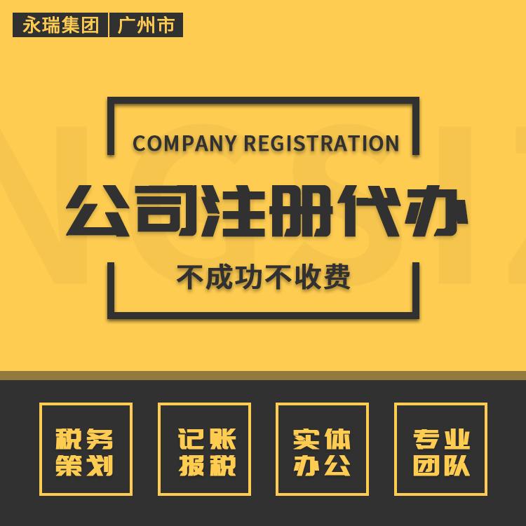 广州公司注册 永瑞9余年公司注册经验 无需地址  快至3天办妥-永瑞集团