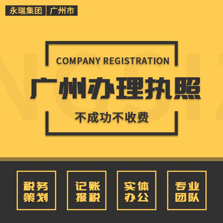 广州公司注册 九年行业经验 无隐性消费 实惠快捷-永瑞集团
