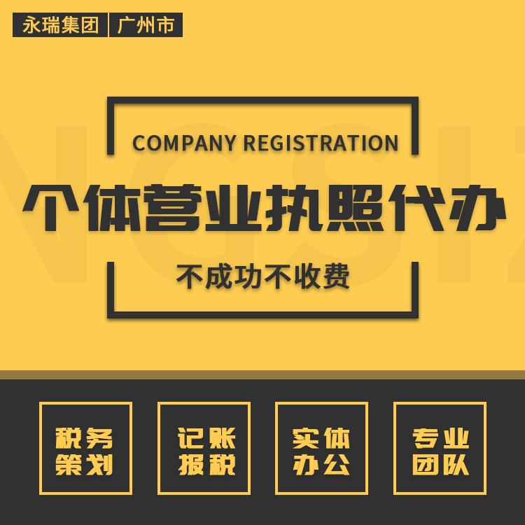 公司注册 广州营业执照代办 办理个体工商注册 -永瑞集团
