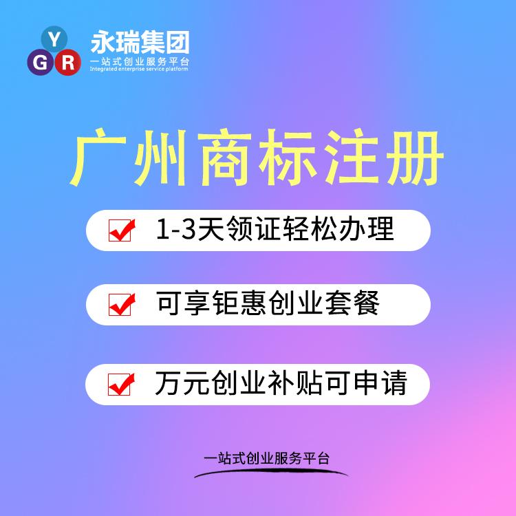 广州注册申请商标,商标注册的流程,费用及时间-永瑞集团