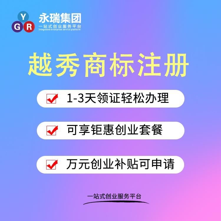 广州越秀区工商注册 商标注册 商标版权专利申请-永瑞集团