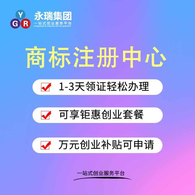 商标注册、商标注册中心、香港商标注册、香港商标查册费用-永瑞集团