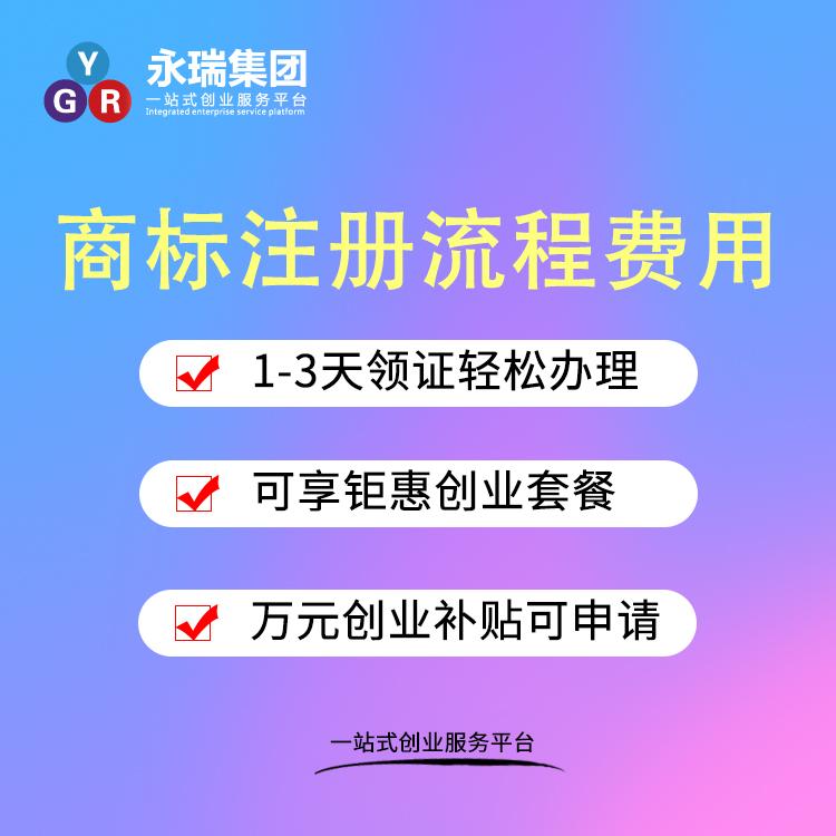 广州商标注册 商标注册流程费用 商标注册查询-永瑞集团
