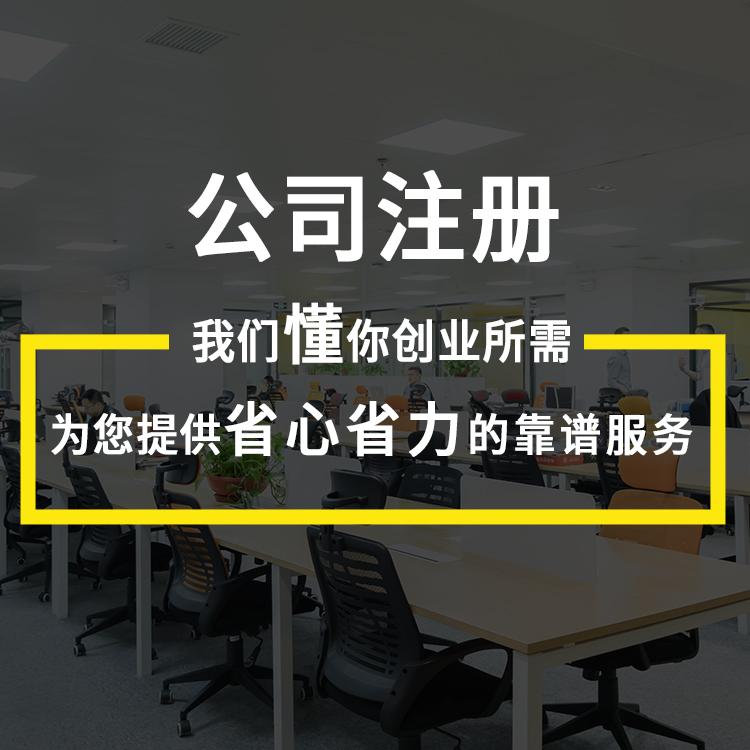 注册公司代办-广州注册公司法人注册-广州免费注册公司提供地址-营业执照代办-永瑞集团