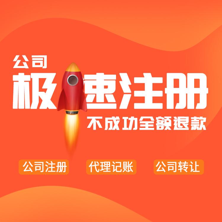 广州公司注册流程_广州代理记账公司商标注册 永瑞公司注册费用-永瑞集团