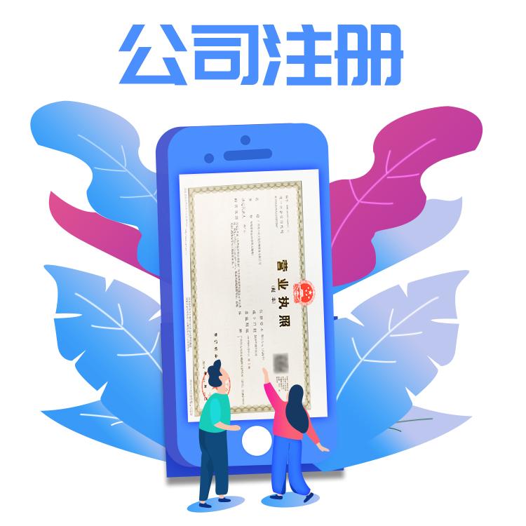 广州永瑞注册个独企业+永瑞注册个独企业政策+代办营业执照-永瑞集团