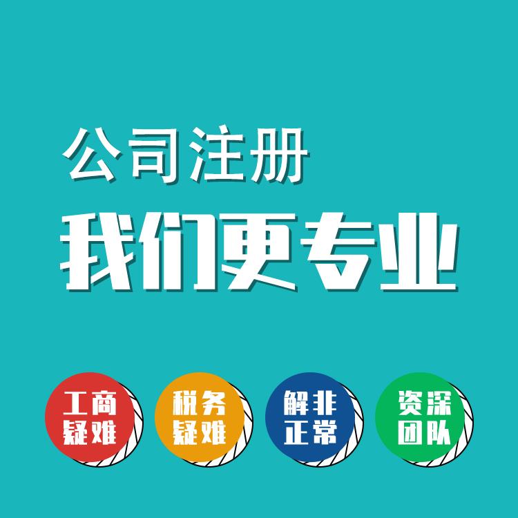 永瑞注册公司流程和费用-永瑞注册公司税收政策-广州永瑞注册公司-永瑞财务-永瑞集团