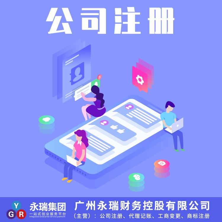 广州注册公司流程及费用-广州内资公司注册-注册内资公司条件-广州公司注册-永瑞集团