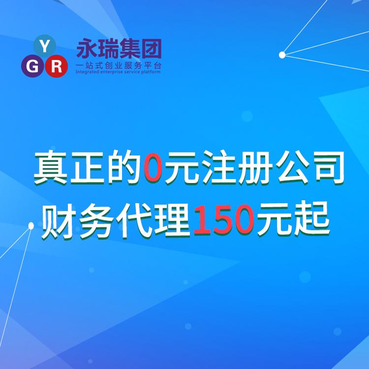 注册广州公司资金多少-广州注册公司代理-代办公司注册流程-公司注册条件-广州永瑞-永瑞集团