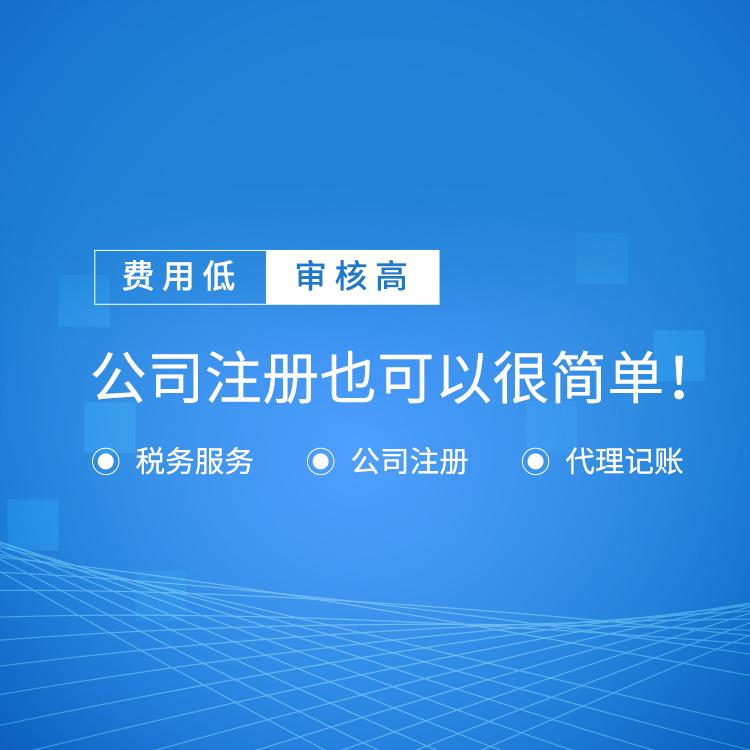 公司注册经营范围-广州公司注册-注册公司免费提供地址-天河注册公司-永瑞集团