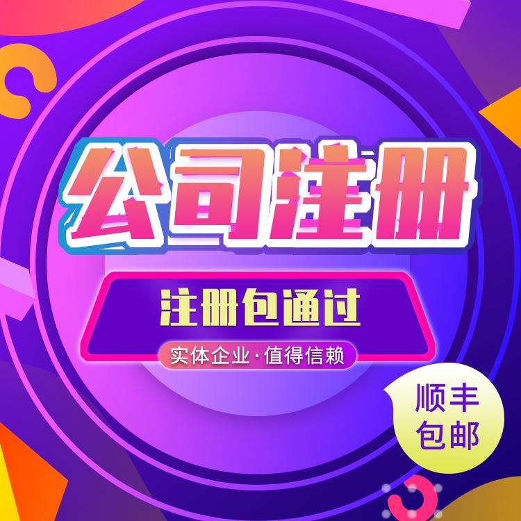 有限公司注册广州-天河注册公司流程以及费用-广州财务代理公司-广州代理记账注册公司-永瑞集团