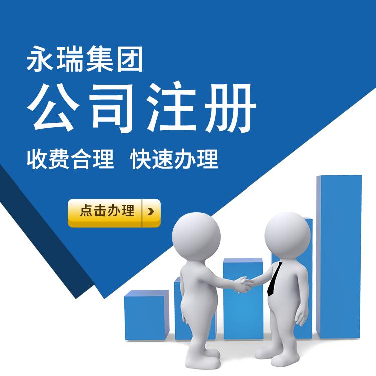 广州注册个人独资企业材料,永瑞区注册个人独资企业多钱,代办永瑞广州个人独资公司流程-永瑞集团