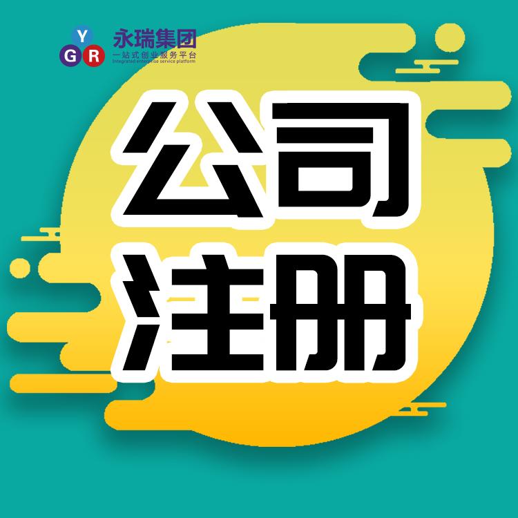 永瑞有限合伙企业注册-广州有限合伙企业注册注册流程-有限合伙企业注册费用-广州代理公司注册-永瑞集团