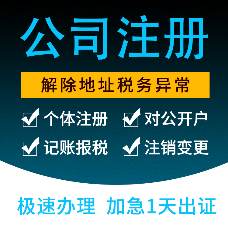 海珠区商标注册条件-永瑞商标注册流程及费用-商标注册公司-海珠区注册商标税收-永瑞集团