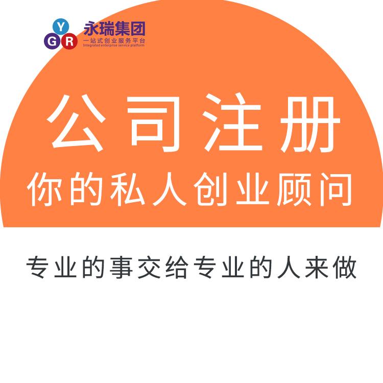 广州公司注册服务-广州永瑞公司注册-广州公司注册-永瑞集团