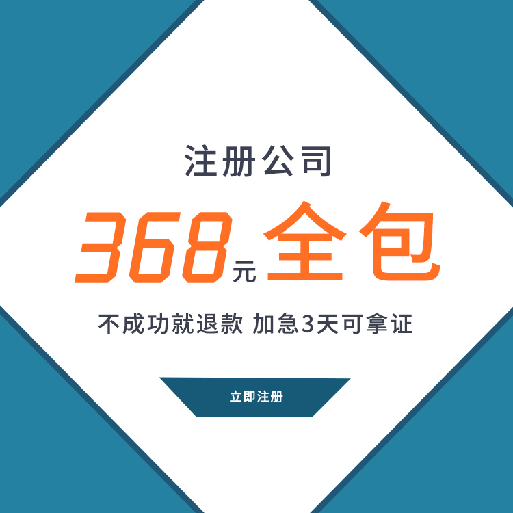 广州公司注册服务-黄埔区公司注册-广州公司注册-永瑞集团