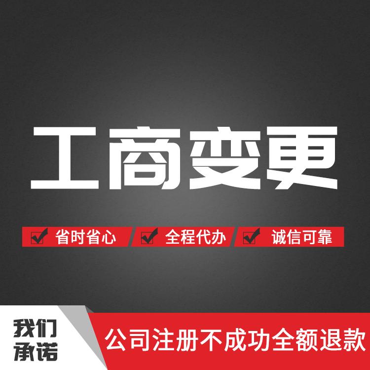 工商服务 广州注册公司 公司名称变更 公司注册费用-永瑞集团