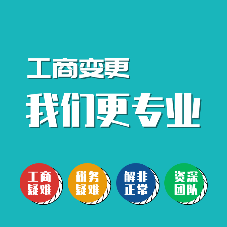 广州公司变更 公司股权变更 |公司法人变更|公司地址变更|工商变更-永瑞集团