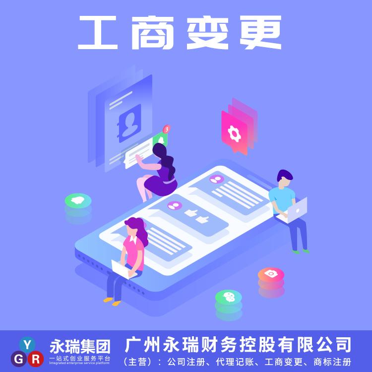 广州公司注销-公司变更-工商变更-股权转让-公司过户-永瑞集团