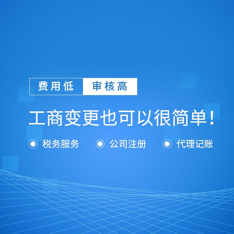 营业执照地址变更 广州工商变更代理 营业执照变更代理 广州公司地址变更代办-永瑞集团