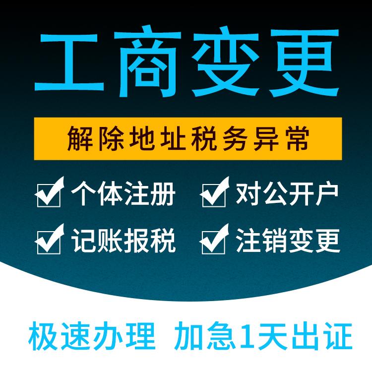 工商注册_工商变更_资质转让变更-永瑞集团