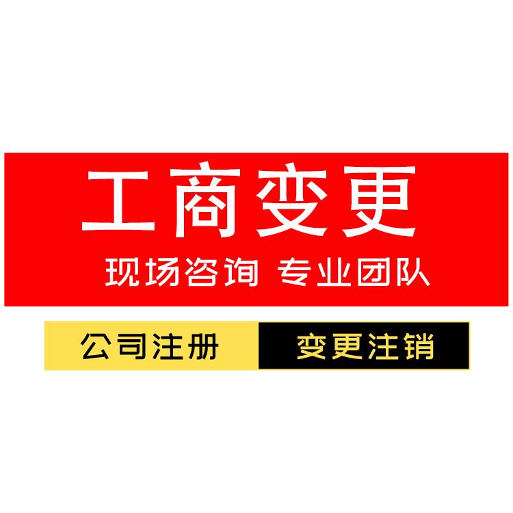 代办广州公司变更-广州工商变更流程-广州变更法人地址经营范围-广州变更公司-永瑞集团