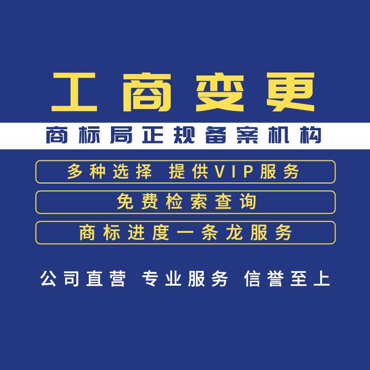 广州 工商变更 一站式全程办理+1天急速出照 正规 专业-永瑞集团