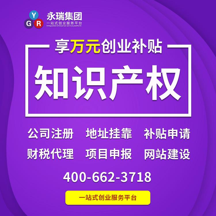 永瑞知识产权 商标局备案代理机构 有资质 网上申请产品商标-永瑞集团