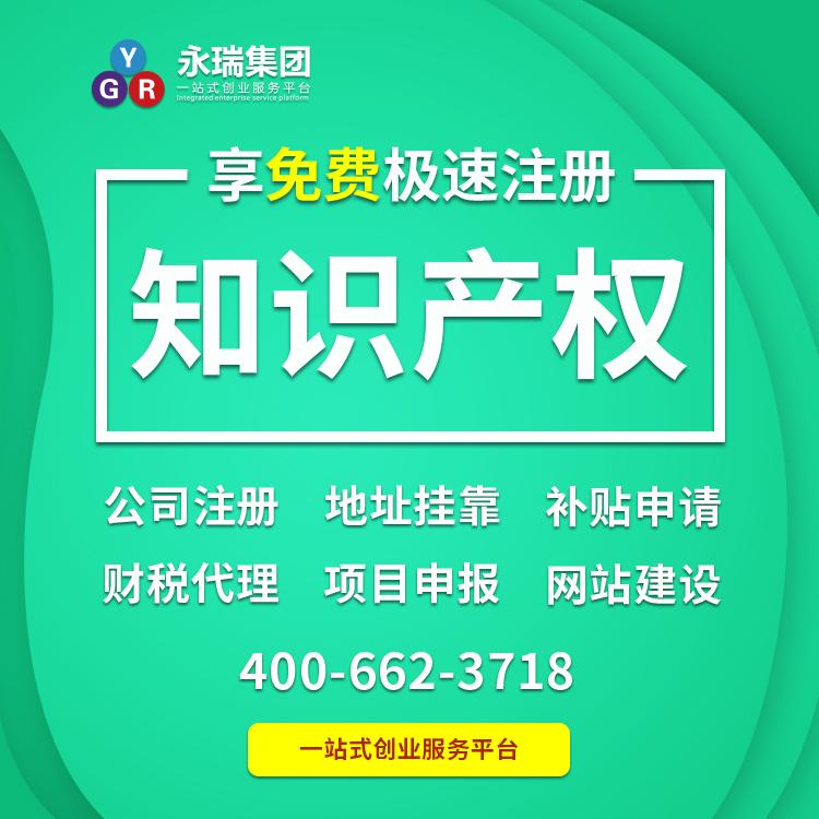 商标办理 营业执照办理 知识产权办理-永瑞集团