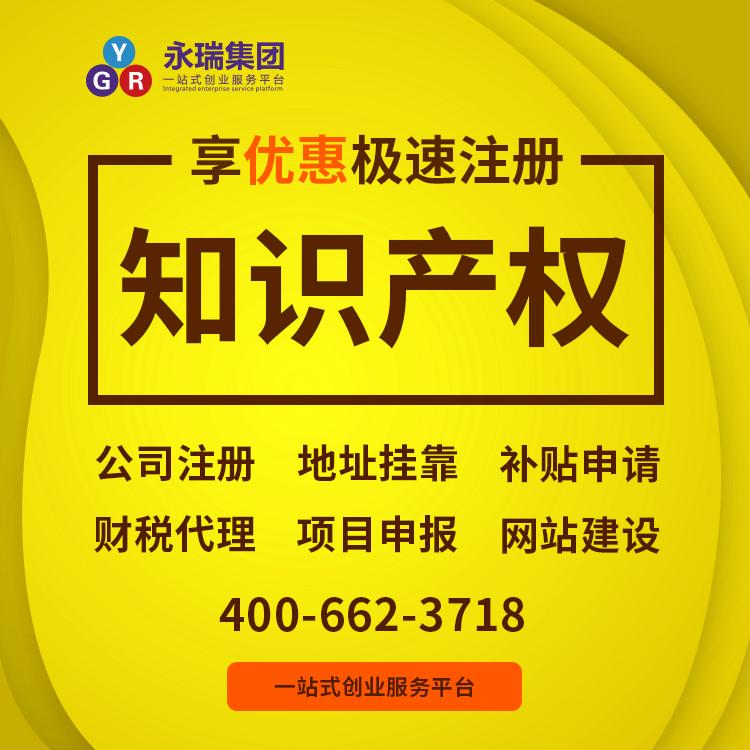永瑞知识产权 商标一级代理 可加急下证 商标申请 -永瑞集团