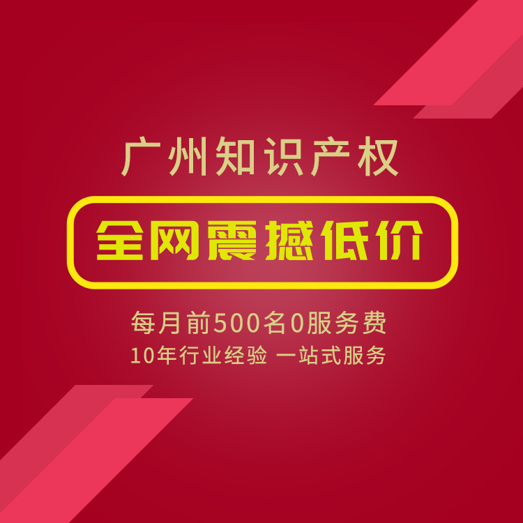 广州 版权登记 知识产权代理登记 版权登记入口 广州版权保护中心-永瑞集团