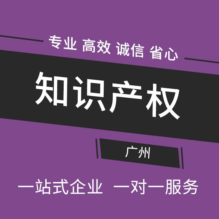 永瑞知识产权 商标局备案代理机构 广州市注册商标费用 资深商标顾问1对1-永瑞集团
