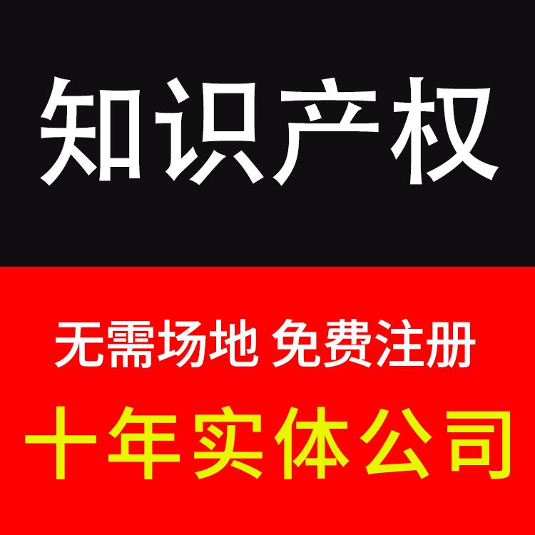 广州公司注销 知识产权申请 广州公司注销一站式服务-永瑞集团