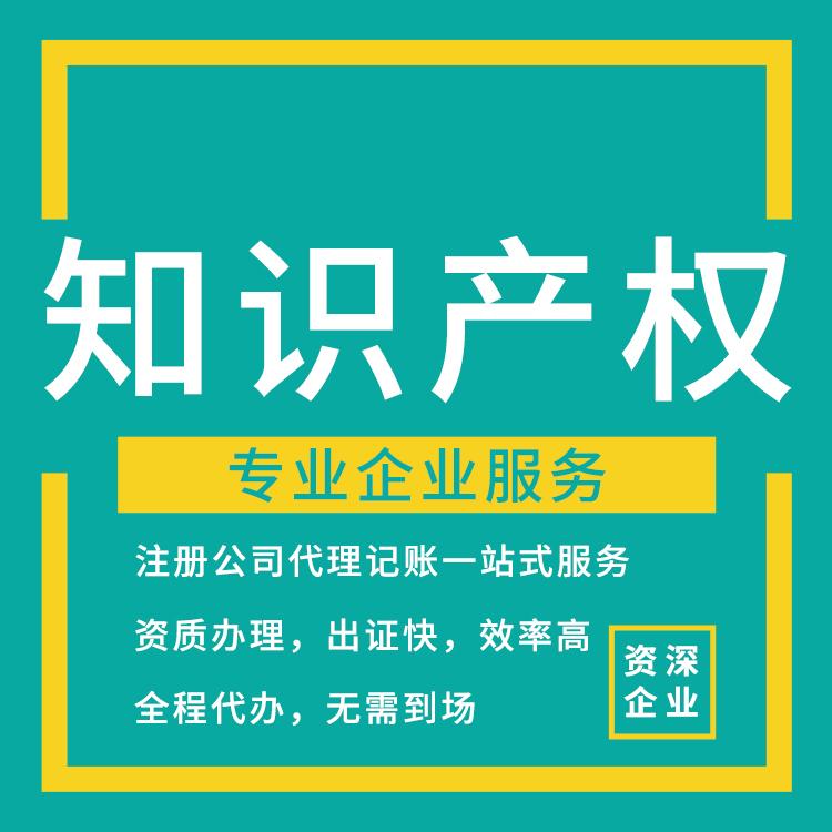 广州_ISO安全管理体系认证_永瑞知识产权-永瑞集团