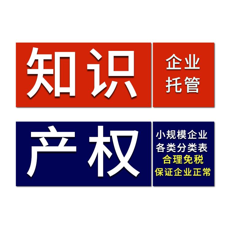 广州知识产权商标注册申请-永瑞集团-永瑞集团