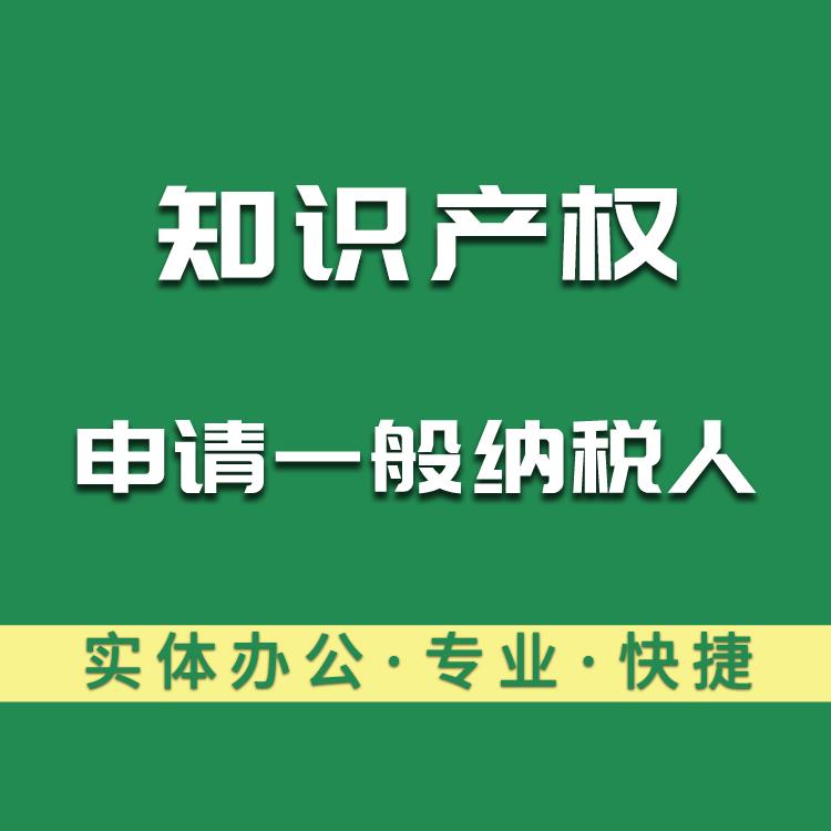 广州知识产权办理需要的材料以及相关费用-永瑞集团-永瑞集团