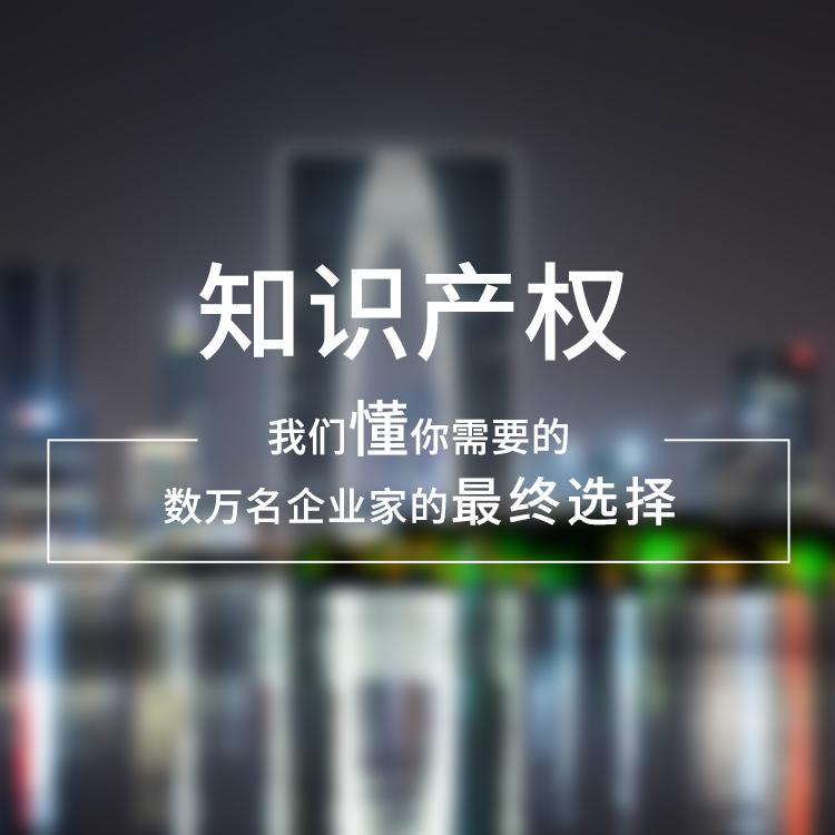 广州公司注销申请 知识产权申请 广州公司注销服务-永瑞集团
