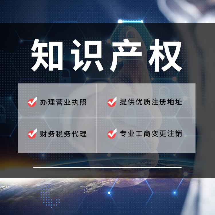 广东省广州市 - 商标注册 服务 代理 商标 - 全程线上操作受理 永瑞知识产权-永瑞集团