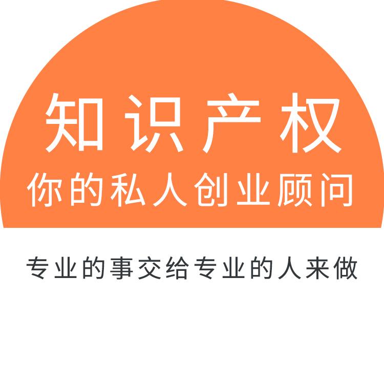 永瑞知识产权 商标局备案代理机构 有资质 网上办理商标注册申请费用-永瑞集团