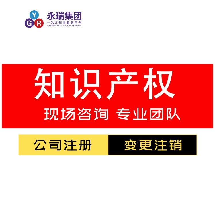 永瑞知识产权 商标一级代理 可加急下证 机构办理商标登记 -永瑞集团