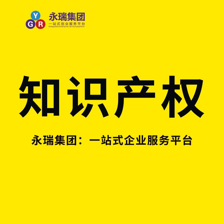 广州知识产权办理靠谱一对一-永瑞集团